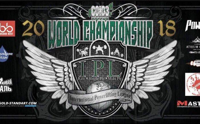 IPL Worlds